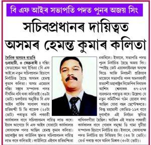 Dainik Assam